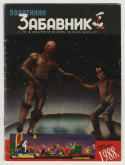 1988 Serbian Magazine with Star Wars C-3PO Cover Bond Masters of the Universe